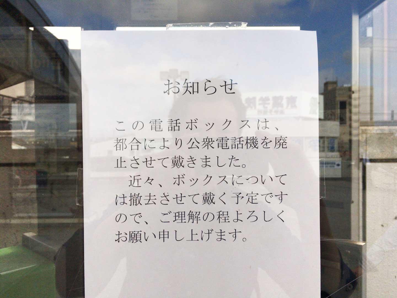 JR成田駅西口電話ボックス