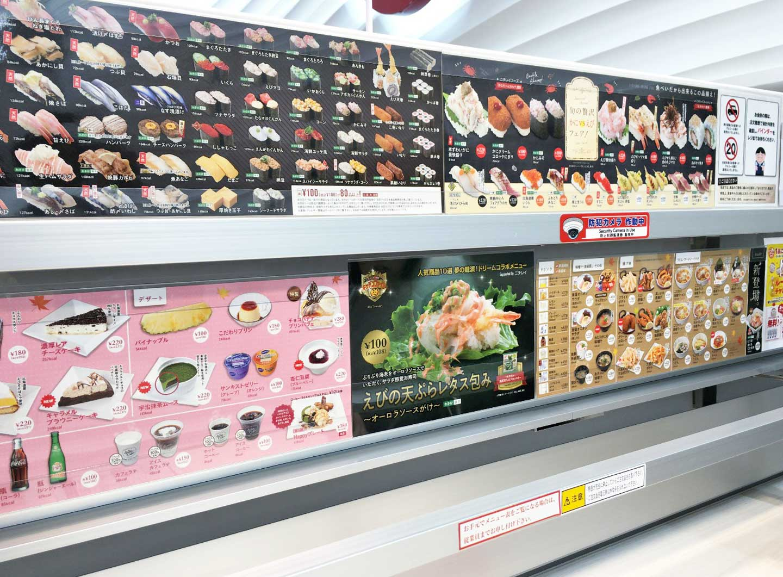 魚べい成田美郷台店