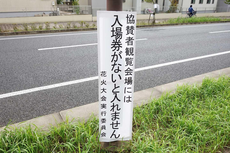成田花火大会