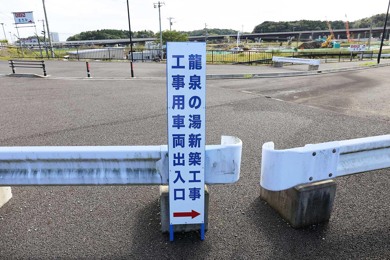 成田_龍泉の湯