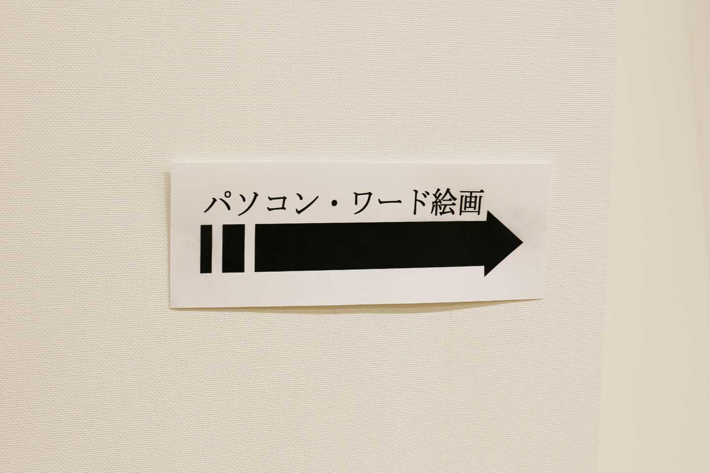 第40回成田市民美術展
