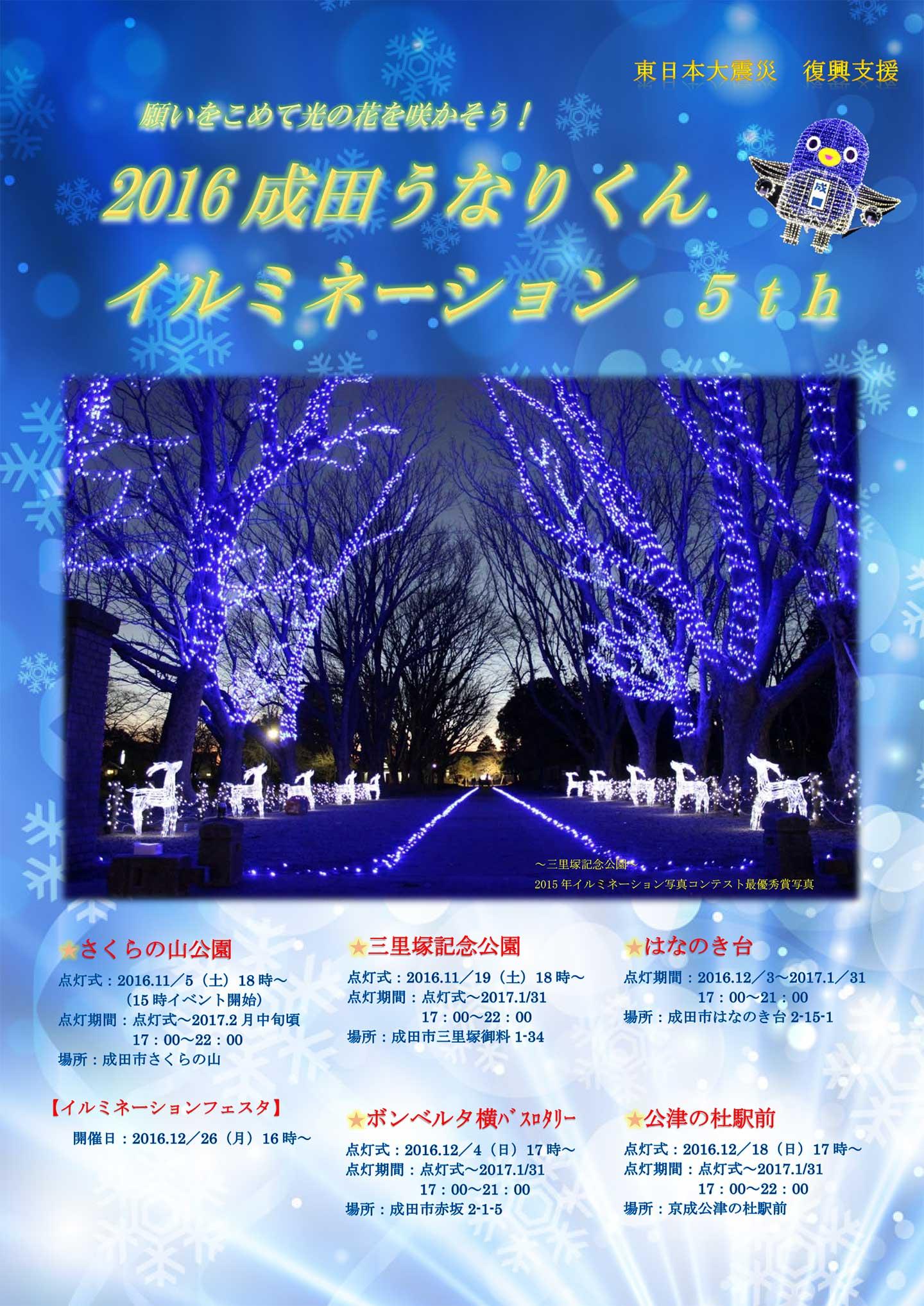 成田イルミネーション2016