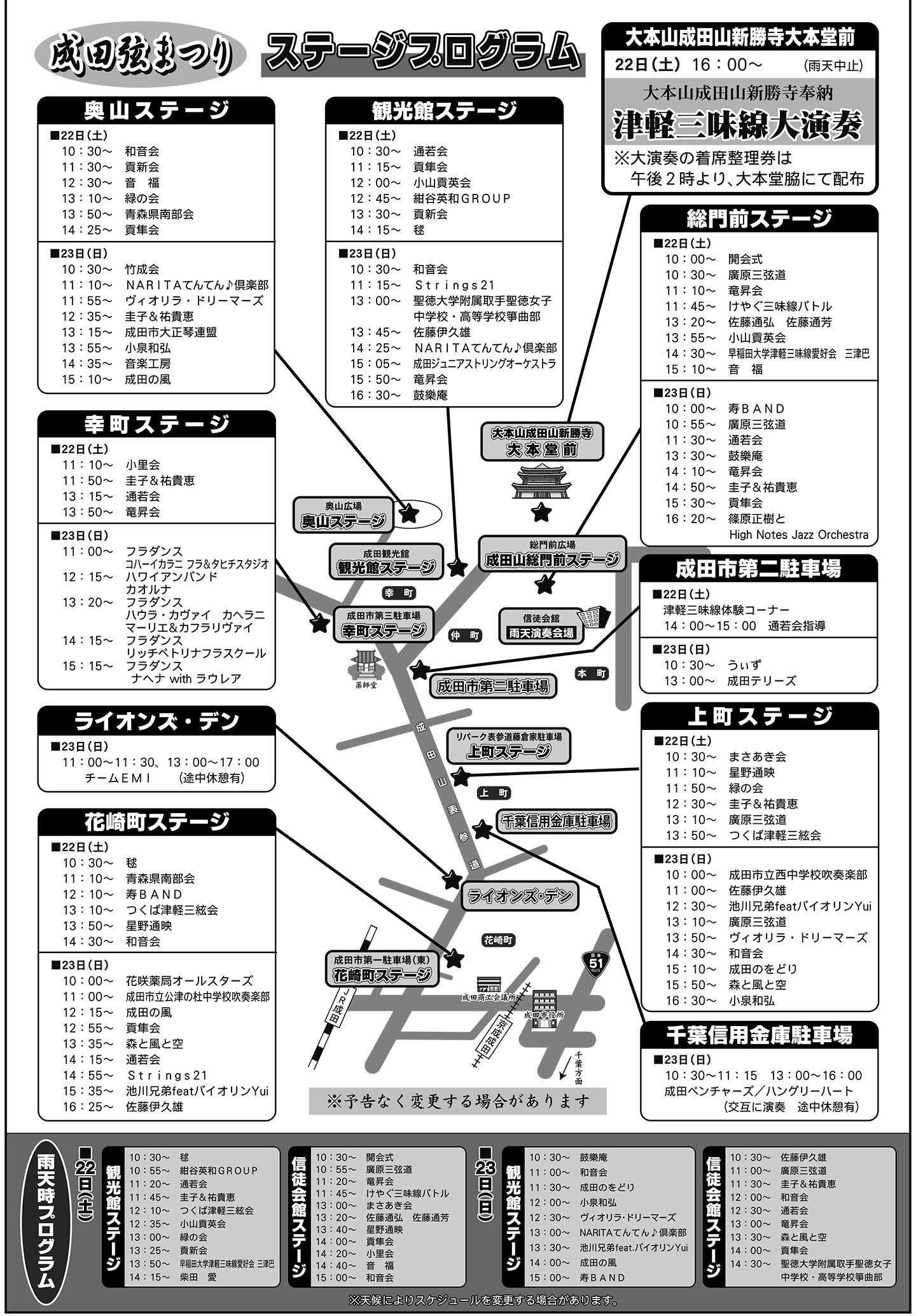 成田弦まつり_2016
