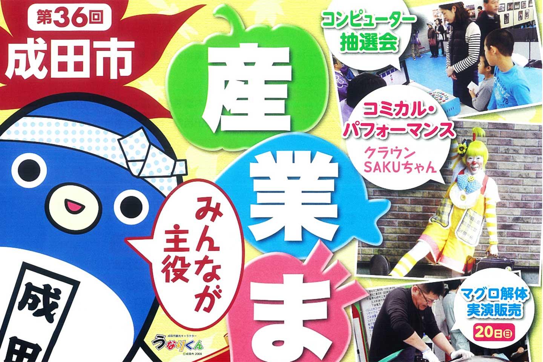 成田市_産業まつり