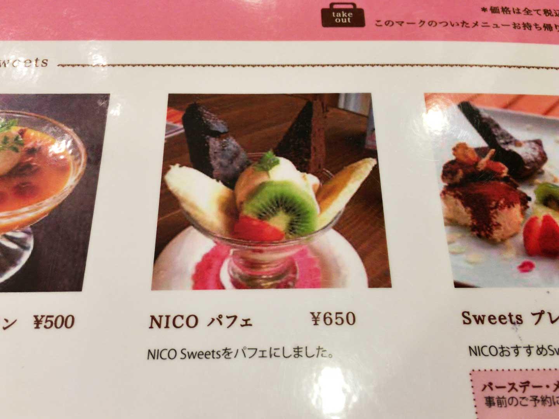美菜ダイニング_ニコ