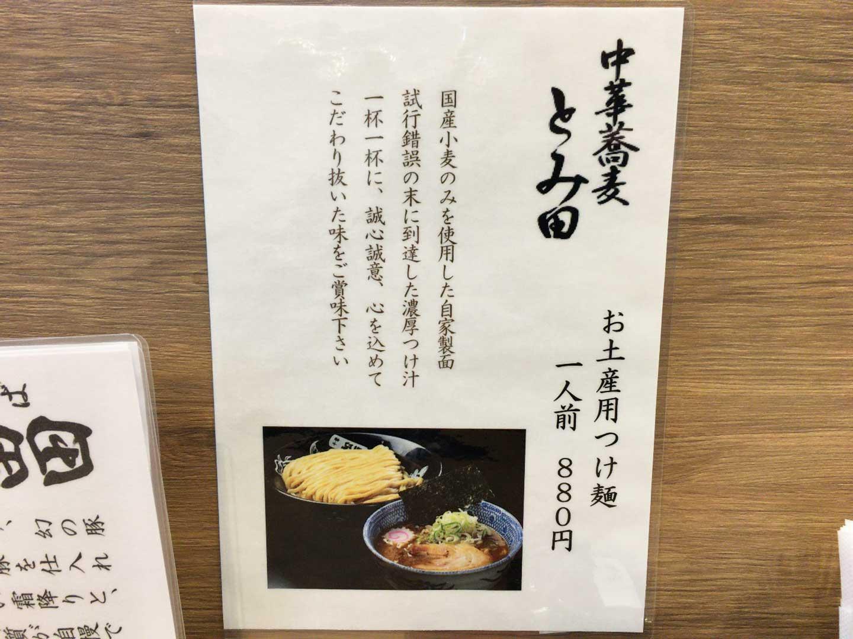 とみ田_成田空港