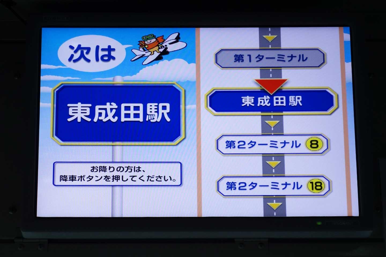 成田空港_ターミナルバス