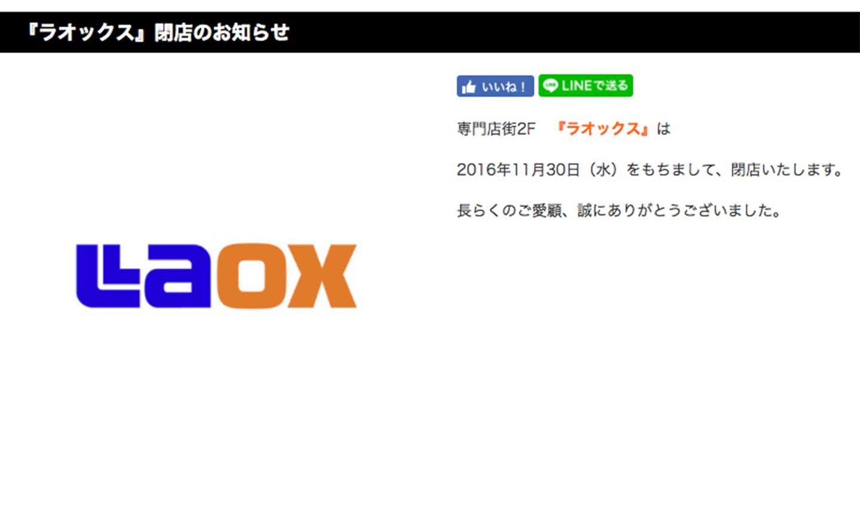 ラオックス_イオンモール成田_閉店