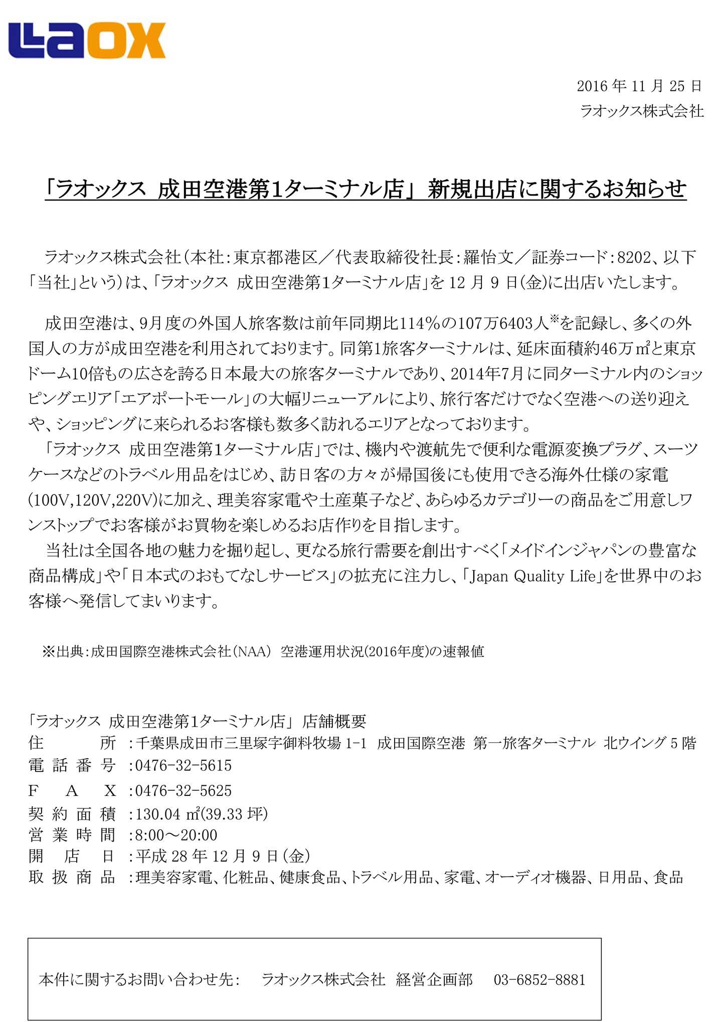 成田空港_ラオックス_オープン