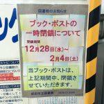 成田駅_ブックポスト