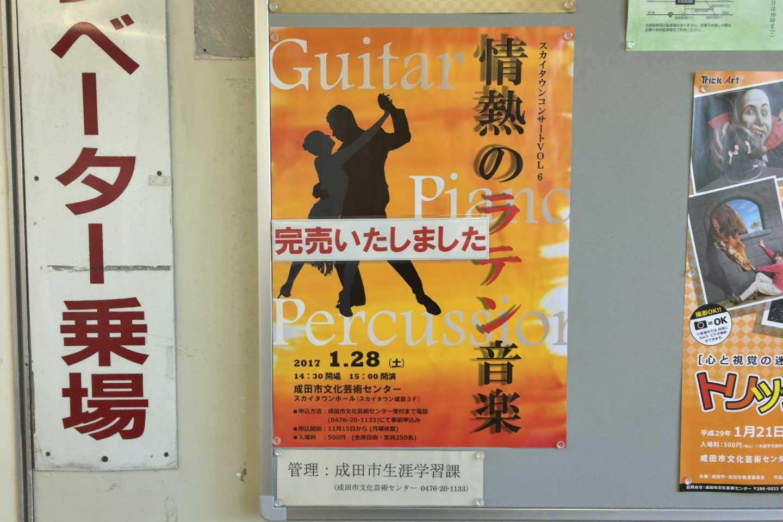 情熱のラテン音楽_成田