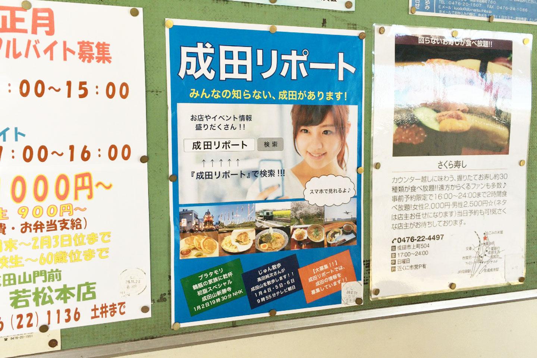 成田リポートポスター