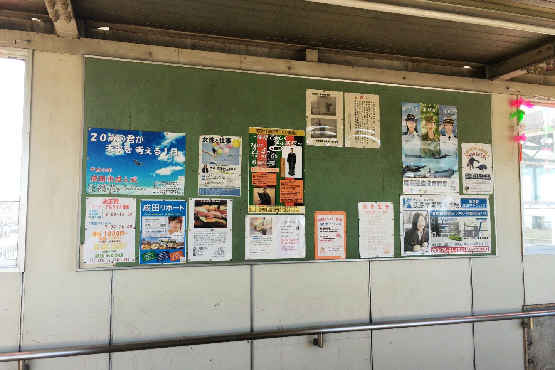 JR成田駅西口通路