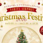 クリスマスフェスティバル_成田空港