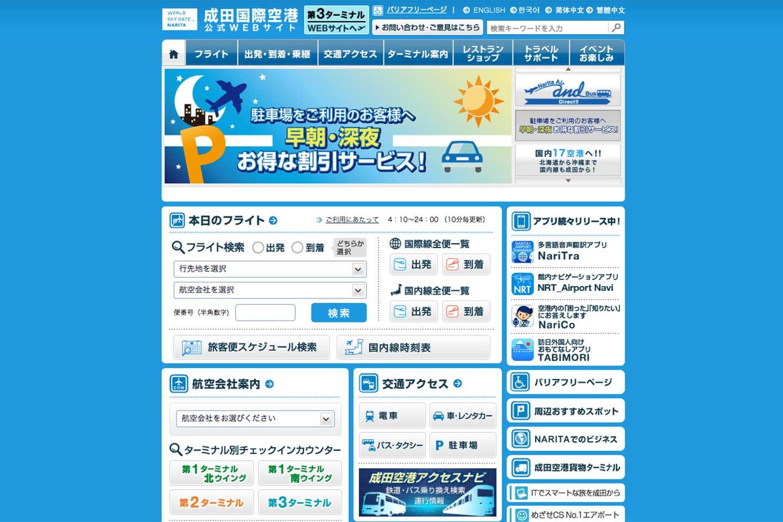 成田空港_ホームページ