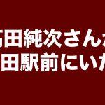 高田純次さん_成田