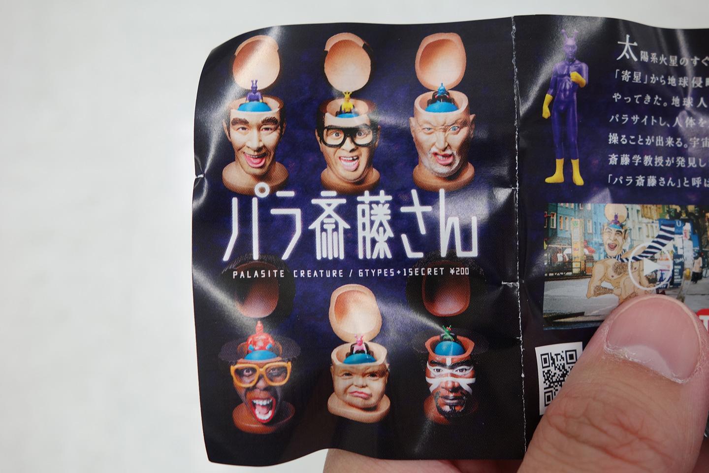 成田空港第2ターミナル_ガチャポン