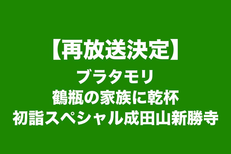 再放送_成田_ブラタモリ鶴瓶の家族に乾杯スペシャル