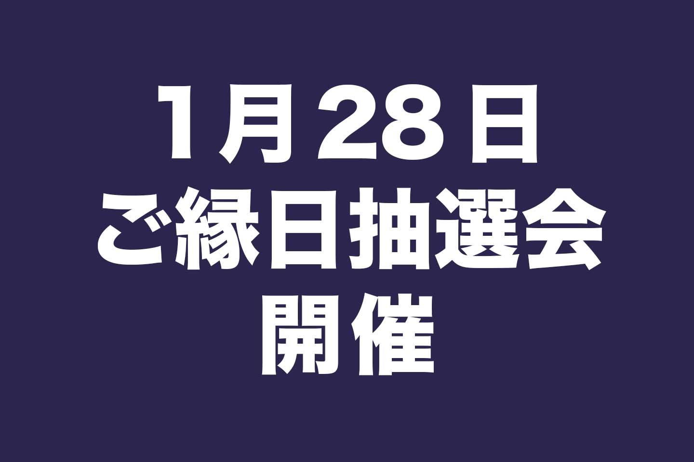 成田_ご縁日