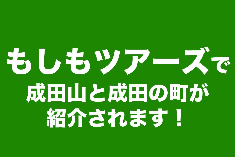もしもツアーズ_成田