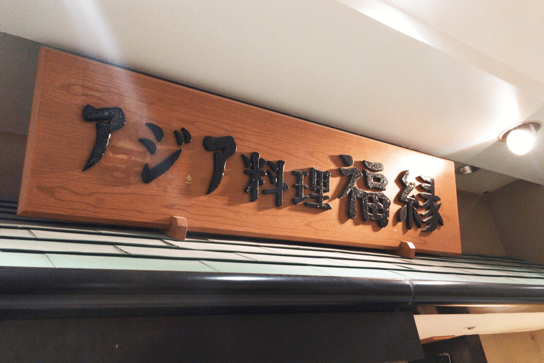 アジア料理福縁