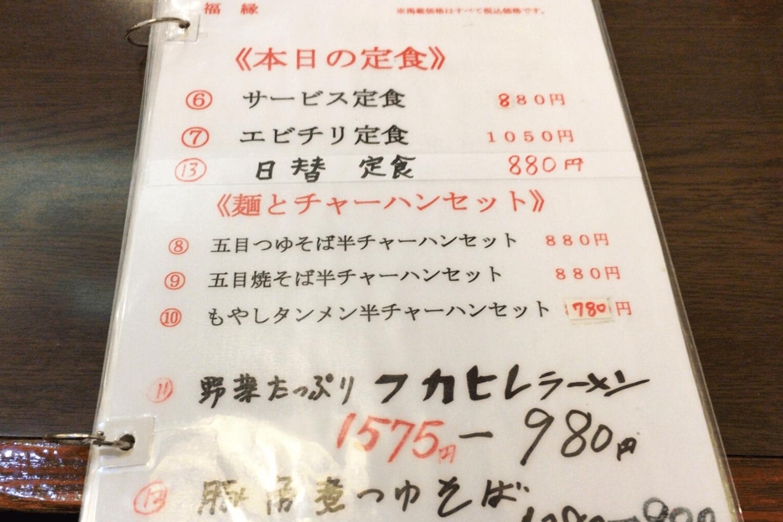 福縁_メニュー
