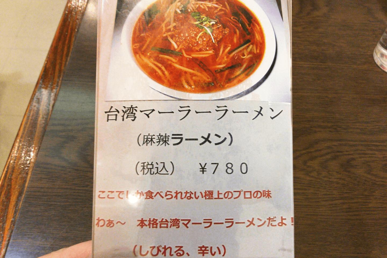 台湾マーラーラーメン