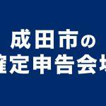 成田市の確定申告会場