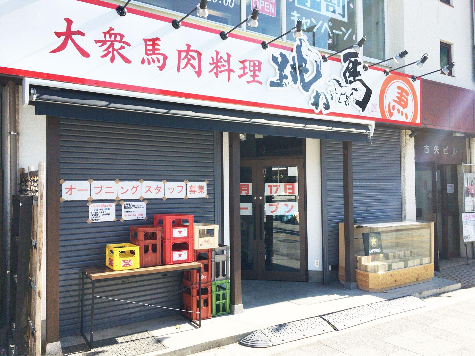 大衆馬肉料理 跳ね馬 成田