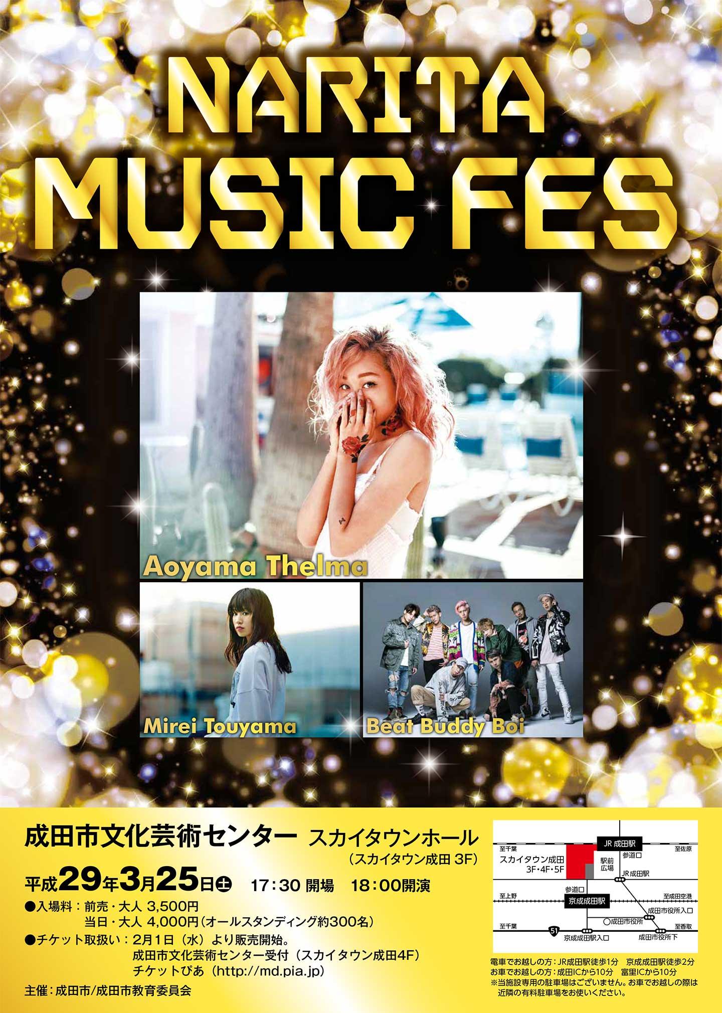 成田ミュージックフェス