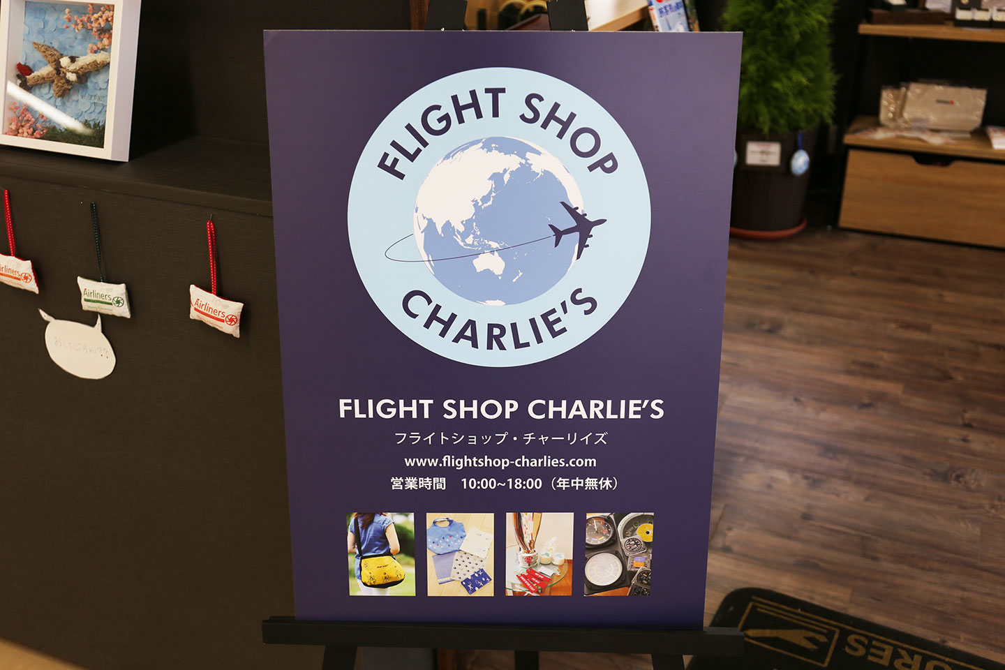 FLIGHT SHOP CHARLIE'S