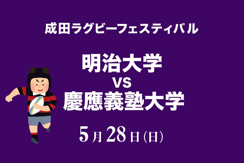成田ラグビーフェスティバル 明治大学 vs 慶應義塾大学