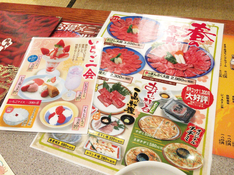 焼肉 成田