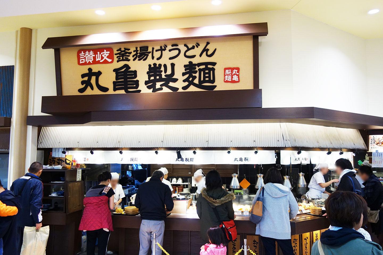 BIG HOP 印西 丸亀製麺