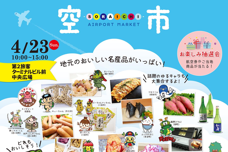 成田空港 空市