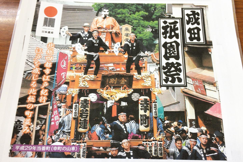 成田祗園祭 切手