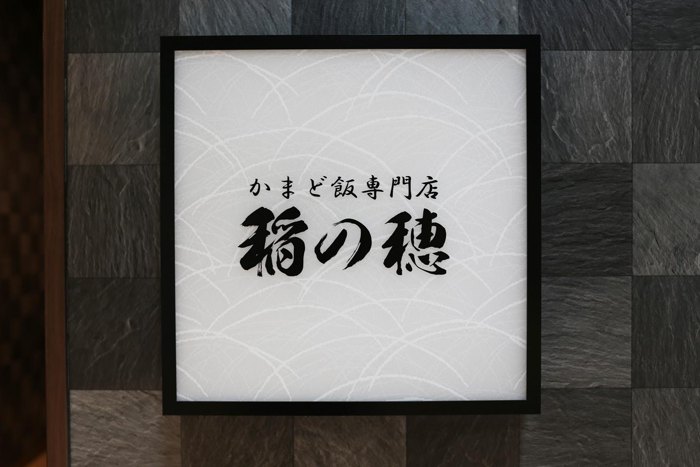 稲の穂 龍泉の湯