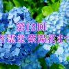 第12回宗吾霊堂紫陽花まつり