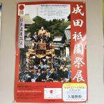 成田祗園祭展