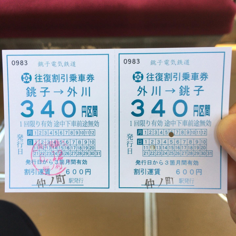 銚子電気鉄道 往復割引乗車券