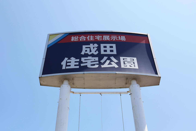成田住宅公園 看板