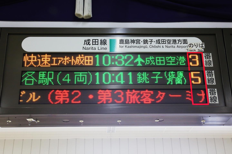 JR成田駅時刻表