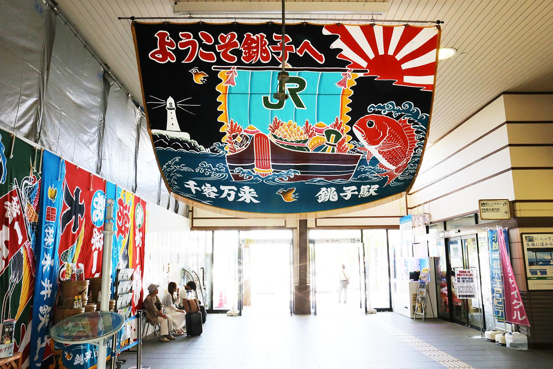 銚子駅 大漁旗