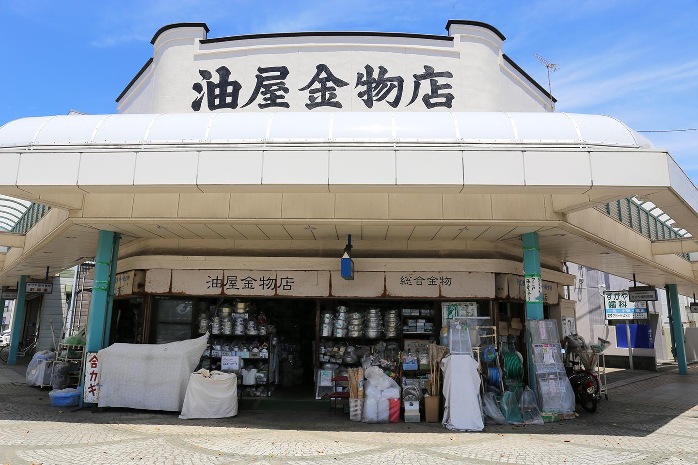 油屋金物店