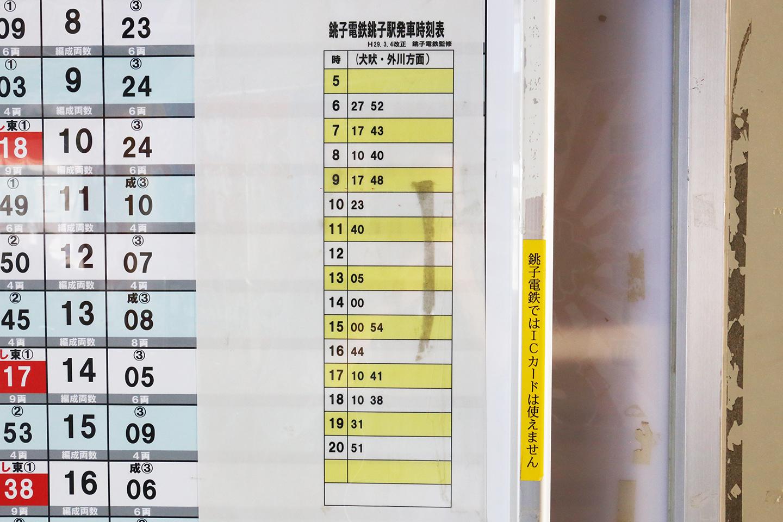 銚子電鉄 時刻表