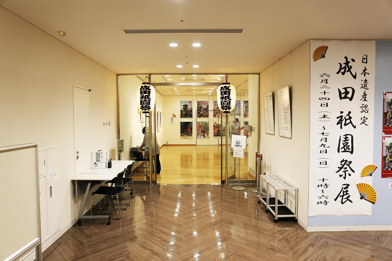 成田スカイタウンギャラリー
