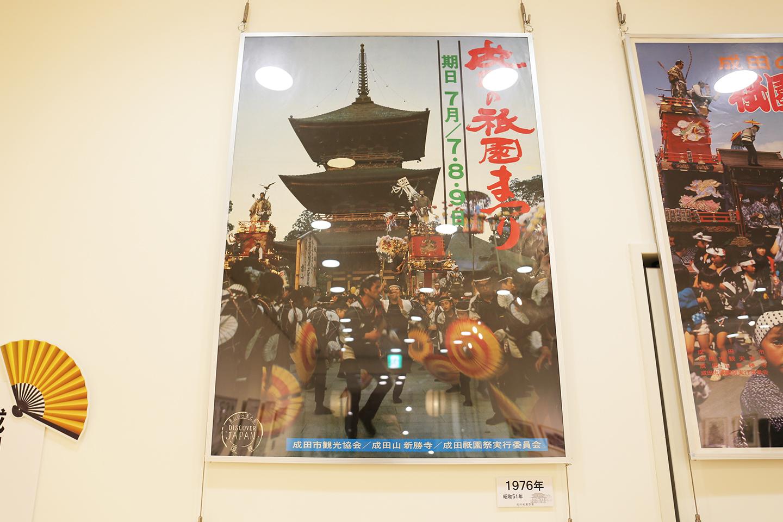 1976年ポスター