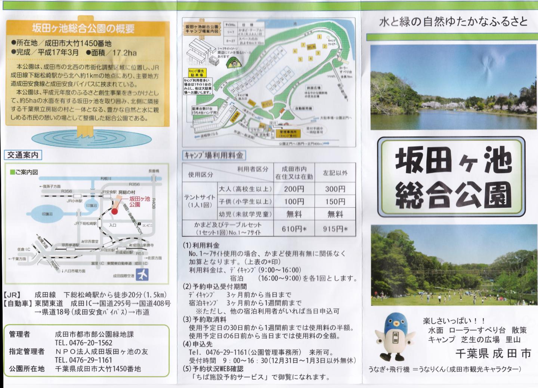 坂田ヶ池総合公園パンフレット