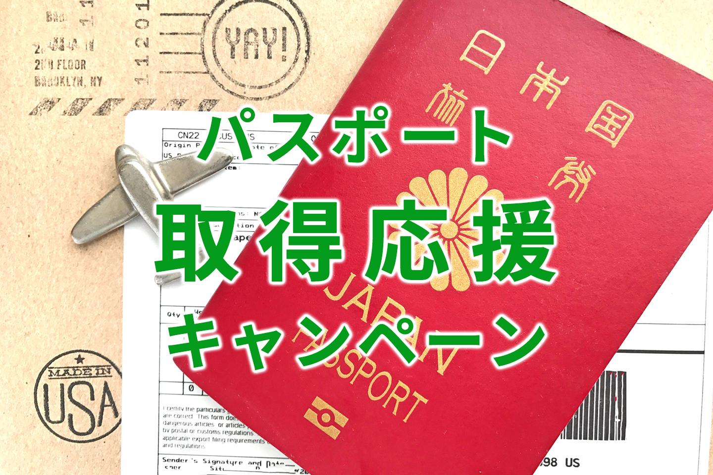 パスポート取得応援キャンペーン