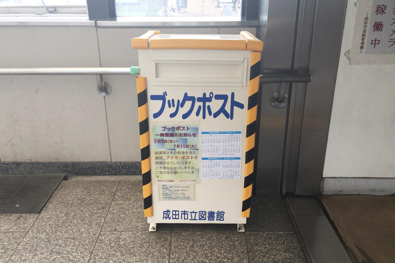 成田駅ブックポスト